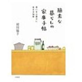 簡素な暮らしの家事手帖 老いを心豊かに生きる知恵/村川協子