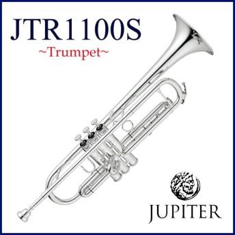 JUPITER / JTR-1100S ジュピター B♭ Trumpet トランペット プロシリーズ 銀メッキ仕上げ (お取り寄せ)