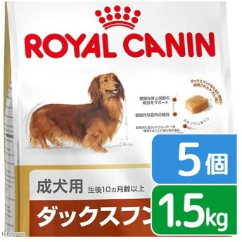ロイヤルカナン ダックスフンド 成犬用 1.5kg×5袋 沖縄別途送料 ジップ付