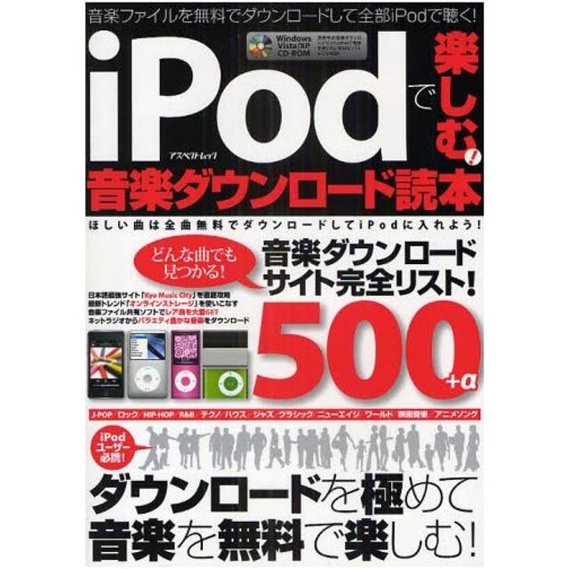 iPodで楽しむ!音楽ダウンロード読本