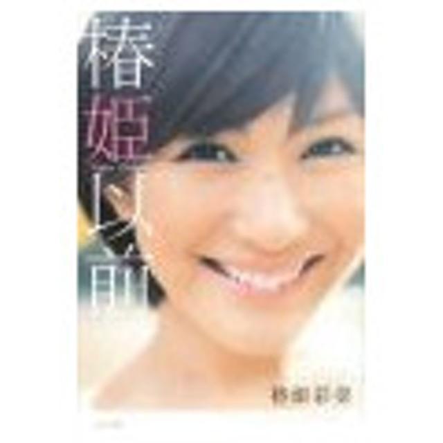 椿姫以前/椿姫彩菜