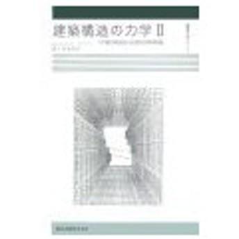 建築構造の力学 2/寺本隆幸