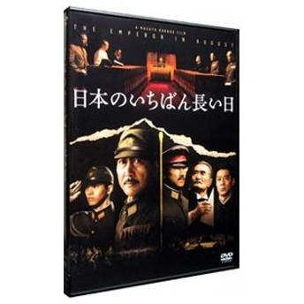 DVD/日本のいちばん長い日