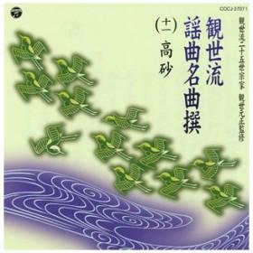 観世流謡曲名曲撰(11)高砂(上)/高砂(下) / オムニバス (CD)