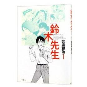 鈴木先生 1/武富健治