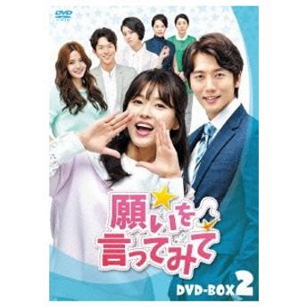 願いを言ってみて DVD-BOX2 キ・テヨン DVD