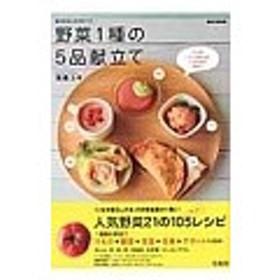 あな吉さんのゆるベジ野菜1種の5品献立て/浅倉ユキ