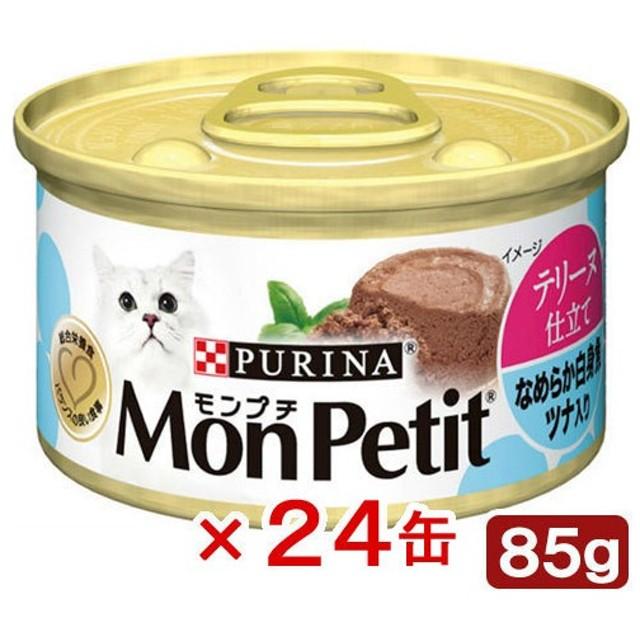 モンプチ セレクション 1P 白身魚のテリーヌ仕立て ツナ入り 85g 猫フード 24缶入