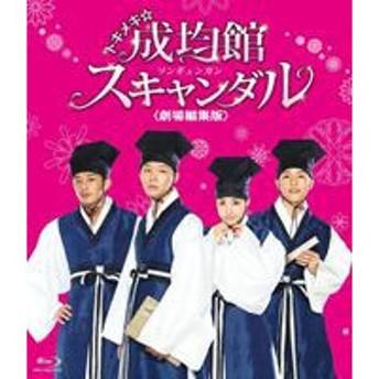 トキメキ☆成均館スキャンダル<劇場編集版> [Blu-ray]