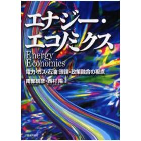 エナジー・エコノミクス 電力・ガス・石油:理論・政策融合の視点