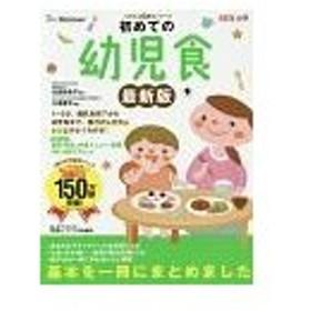初めての幼児食/太田百合子