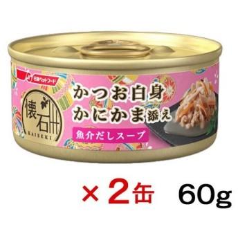 日清 懐石 缶 かつお白身 かにかま添え 魚介だしスープ 60g 2缶入り