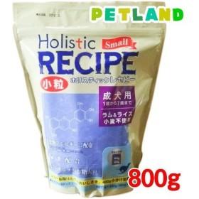 ホリスティックレセピー ラム&ライス 小粒 成犬用 1歳から7歳まで ( 800g )/ ホリスティックレセピー