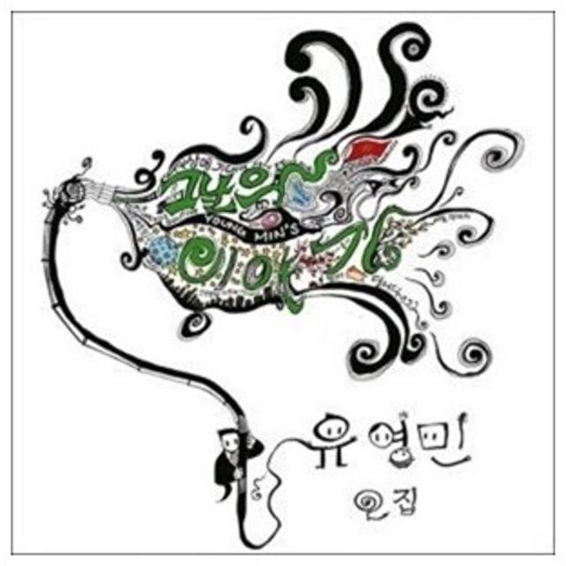 輸入盤 U YOUNG MIN / 2ND ALBUM : STORIES OF THE DAY [CD]