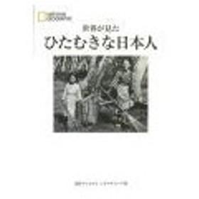世界が見たひたむきな日本人−NATIONAL GEOGRAPHIC−/日経ナショナルジオグラフィック社
