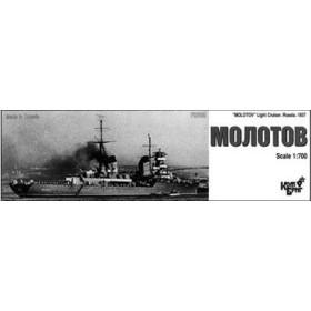 1/700 ソ軽巡洋艦モロトヴァ・1941 レジンキット[コンブリック]《取り寄せ※暫定》