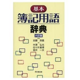 基本簿記用語辞典