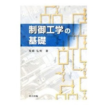 制御工学の基礎/尾崎弘明