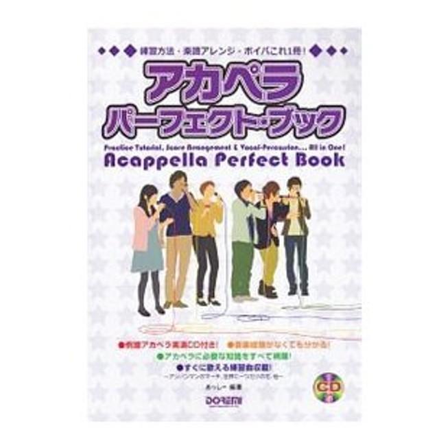 アカペラ・パーフェクト・ブック/あっしー