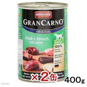 アニモンダ ドッグ グランカルノ ミックス 牛肉・鹿肉・リンゴ 400g 正規品 2缶入り