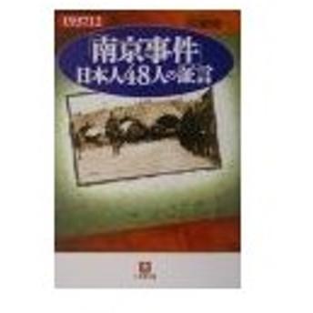 「南京事件」日本人48人の証言/阿羅健一