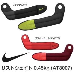【筋力強化に】ナイキ(NIKE) リストウエイト(0.45kg)2個1セット AT8007(17y2m)