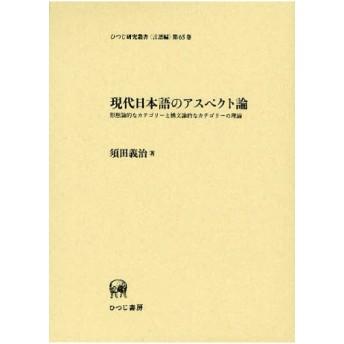 現代日本語のアスペクト論 形態論的なカテゴリーと構文論的なカテゴリーの理論