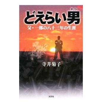 どえらい男 父・一郎の八十三年の生涯/寺井菊子