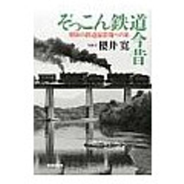 ぞっこん鉄道今昔/桜井寛
