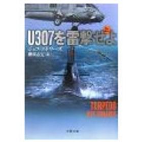 U307を雷撃せよ 上/ジェフ・エドワーズ