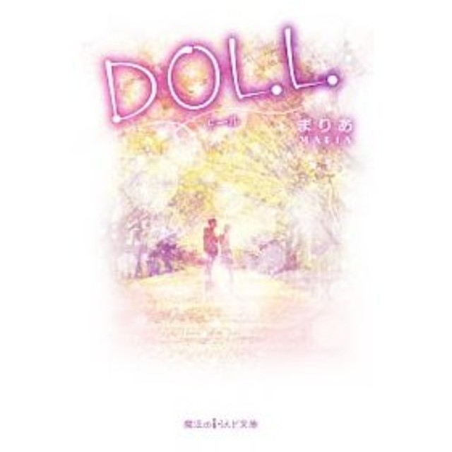 DOLL/まりあ(小説)