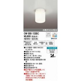 【最大1000円OFFクーポン利用可能】オーデリック(ODELIC) [OW009153BC] LED浴室灯【期間:1/10 10:00~1/14 9:59】