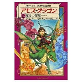 アモス・ダラゴン 12