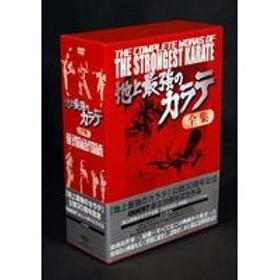 地上最強のカラテ DVD-BOX〜地上最強のカラテ公開30周年記念 [DVD]