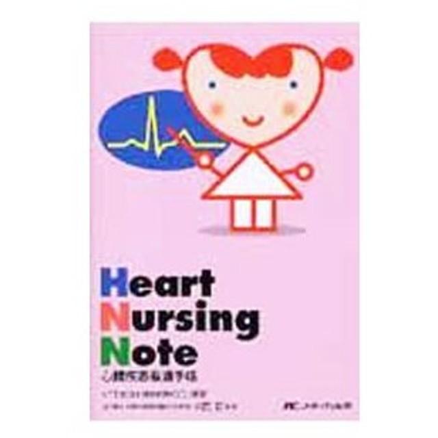 Heart nursing note/関東病院