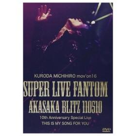 KURODA MICHIHIRO movon1(DVD・音楽)