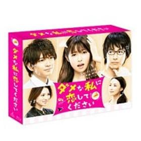 Blu-ray/ダメな私に恋してください Blu−ray BOX