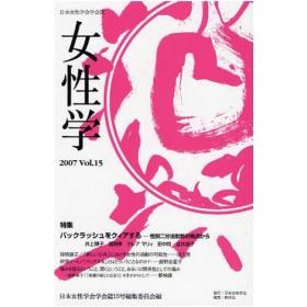 女性学 日本女性学会学会誌 Vol.15(2007)