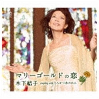 木下結子 / マリーゴールドの恋/とんかつ赤のれん [CD]