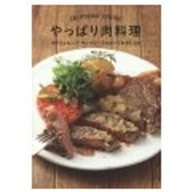 やっぱり肉料理/横田渉