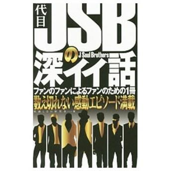 三代目JSBの深イイ話/蛇崩LDH研究会