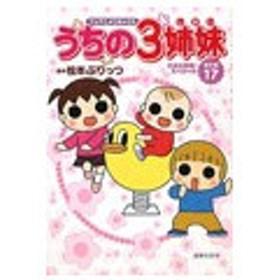 うちの3姉妹傑作選(17)−三女の冒険!スペシャル−/松本ぷりっつ
