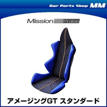 ミッションプライズ GT-S ib-g アメージングGT スタンダード ブルー センターライン ドイツカラー サポートクッション