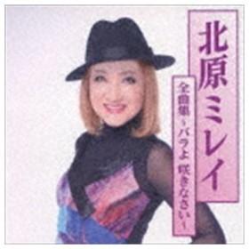 北原ミレイ / 北原ミレイ全曲集〜バラよ 咲きなさい〜 [CD]