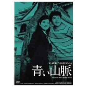 青い山脈 HDリマスター版 / 吉永小百合 (DVD)