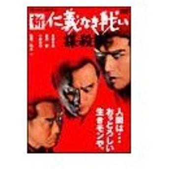 DVD/新 仁義なき戦い/謀殺
