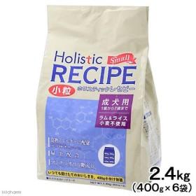 ホリスティックレセピー ラム&ライス 成犬 小粒 2.4kg(400g×6袋) ドッグフード