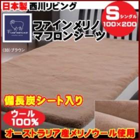 【送料無料】【西川リビング】ファインメリノ マフロンシーツnkr_mouflon_finemerino-sシングル 100×200cm(インテリア/寝具/ファブリ