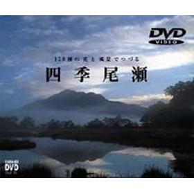 山と溪谷 DVD COLLECTION 四季 尾瀬 [DVD]