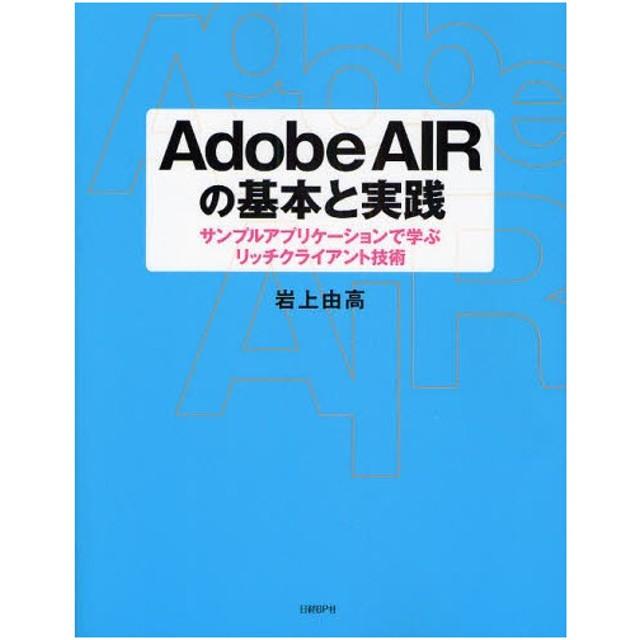 Adobe AIRの基本と実践 サンプルアプリケーションで学ぶリッチクライアント技術
